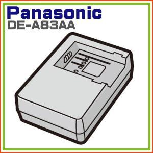 デジタルカメラ LUMIX 用 バッテリーチャージャー DE-A83AA パナソニック|hometec