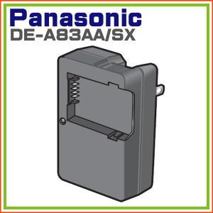 DMC-FZ70-K 対応 デジタルカメラ LUMIX 用 バッテリーチャージャー DE-A83AA/SX パナソニック|hometec