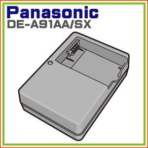 デジタルカメラ LUMIX 用 バッテリーチャージャー DE-A91AA/SX パナソニック|hometec