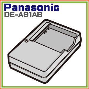 デジタルカメラ LUMIX 用 バッテリーチャージャー DE-A91AB パナソニック|hometec
