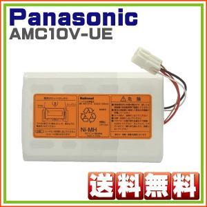 パナソニック 掃除機 交換用ニッケル水素電池 AMC10V-UE 送料無料