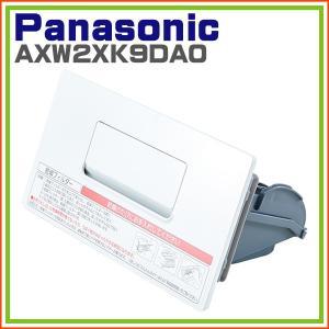 パナソニック 洗濯機 乾燥フィルター クリスタルホワイト AXW2XK9DA0|hometec