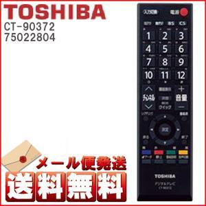 ■対応機種(テレビ型番) 19A2 22A2 26A2 32A2 37A2 40A2 46A2 55...