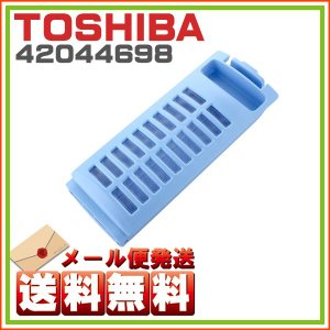 .東芝 洗濯機 糸くずフィルター 42044698 ゆうパケット発送|hometec