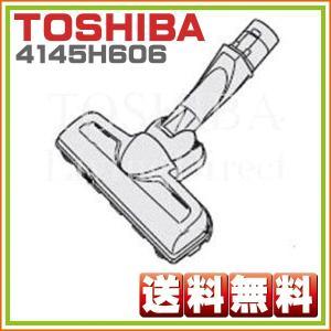 東芝 VC-CB8A 他対応 掃除機 ヘッド 4145H606  床ブラシノズル|hometec