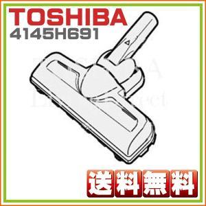 東芝 VC-PC6A VC-VR7E4 (KB) (KP) (KY) 対応 掃除機 ヘッド 4145H691 床ブラシノズル |hometec