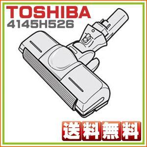 メーカー生産完了:東芝 VC-PA9 (P) 対応 掃除機 ヘッド 4145H526  床ブラシノズル|hometec
