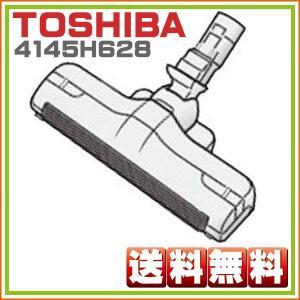 東芝 VC-SG512 (R) 対応 掃除機 ヘッド 4145H628  床ブラシノズル|hometec
