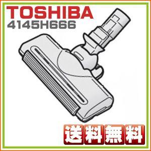 東芝 VC-C12 VC-C12S VC-C212 対応 掃除機 ヘッド 4145H666  床ブラシノズル |hometec