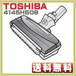 東芝 VC-Y3GP (P) 対応 掃除機 ヘッド 4145H508   床ブラシノズル |hometec