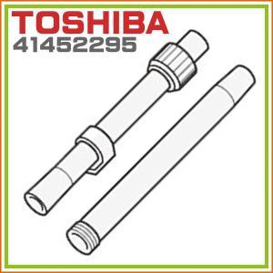 メーカー生産完了:東芝 TOSHIBA 掃除機 伸縮延長管 クリーナー用延長管 41452295 パイプ|hometec