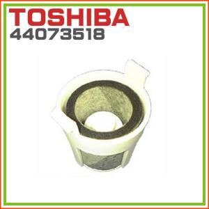 メーカー生産完了:東芝冷蔵庫 製氷機 給水タンク浄水フィルター 44073518|hometec