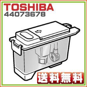 東芝冷蔵庫 製氷機 給水タンク一式 44073678 製氷器水入れ 送料無料|hometec