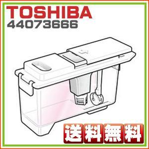 東芝冷蔵庫 製氷機 給水タンク一式 44073666 製氷器水入れ 送料無料|hometec