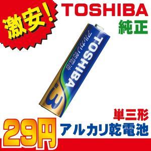 新品1本〜ご注文! 東芝 アルカリ単三形乾電池|hometec