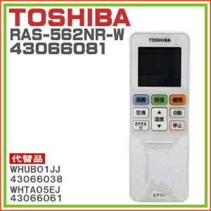 東芝 エアコン リモコン RAS-562NR-W 43066081 TOSHIBA|hometec