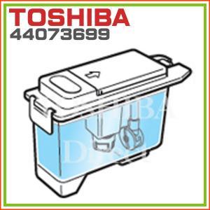 東芝冷蔵庫 製氷機 給水タンク一式 44073699 製氷器水入れ|hometec