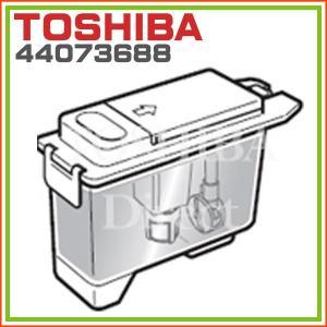 東芝冷蔵庫 製氷機 給水タンク一式 44073688 製氷器水入れ|hometec