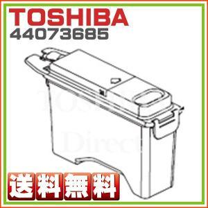 東芝冷蔵庫 製氷機 給水タンク一式 44073685 製氷器水入れ 送料無料|hometec