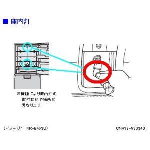 パナソニック 冷蔵庫 庫内灯 CNR39-520150 15W-110V|hometec