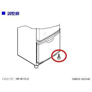パナソニック 冷蔵庫 調整脚 CNR38-992240
