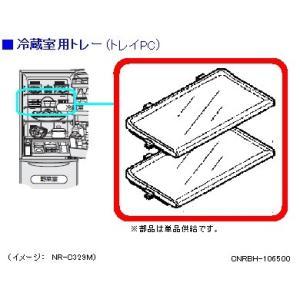パナソニック 冷蔵庫 トレイ PC AS CNRBH-106500|hometec