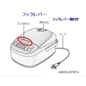 炊飯器 交換用 フックレバー ARE05-E97E7U パナソニック|hometec
