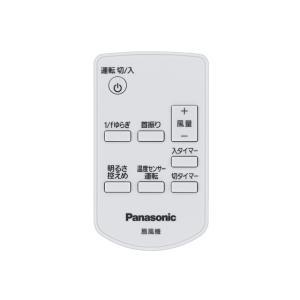 パナソニック 扇風機用 リモコン FFE2810248|hometec