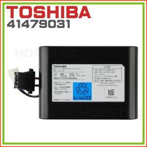 東芝 サイクロン式コードレス掃除機用 バッテリー 41479031|hometec