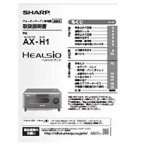 シャープ ヘルシオグリエ AX-H1用 取扱説明書 3509162481|hometec