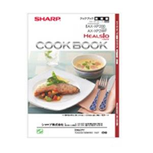 シャープ ウォーターオーブン(ヘルシオ) クックブック 料理編 3509111242|hometec