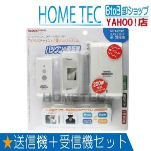 リーベックス ドア窓センサーワイヤレスチャイム REV360 hometec