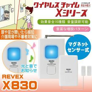リーベックス マグネットセンサー式 ワイヤレスチャイム X830|hometec