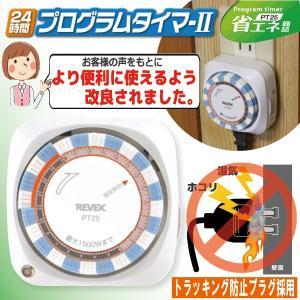 使いやすいタイマーコンセント  電気器具の電源スイッチを自動で「入り/切り」できる!! 節電対策にも...