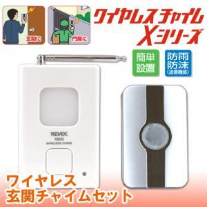 玄関チャイムセット X810G  ワイヤレスチャイム|hometec