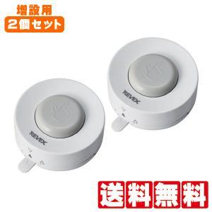増設用 ワイヤレスチャイム 防水型押しボタン送信機 2個セット|hometec