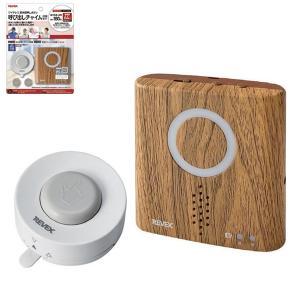 ワイヤレスチャイム 防水型押しボタン 呼び出しチャイムセット 木目|hometec