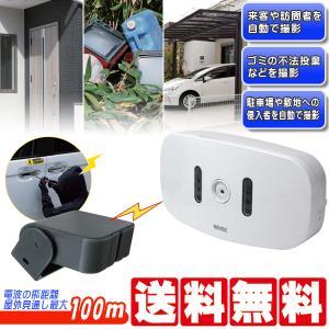 防犯カメラ ワイヤレス microSDカード録画式 防雨型人感センサー送信機 + 受信撮影カメラセット XPN1050AG REVEX|hometec