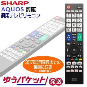 シャープ アクオス専用 地上デジタル用 汎用テレビリモコン ゆうパケット発送 hometec