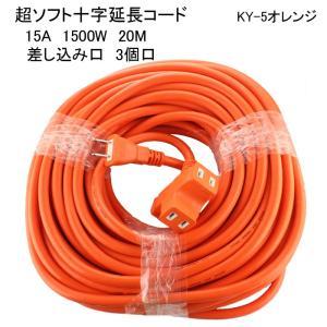 耐寒性 超ソフト十字延長コード 15A 1500W 20M KY-5オレンジ 星光商事|hometec