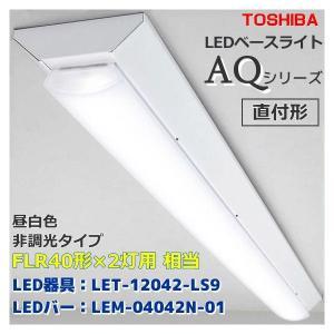東芝LEDベースライト 施設照明 天井照明 AQシリーズ 直付形 LEDT-41401NHC-LS9|hometec
