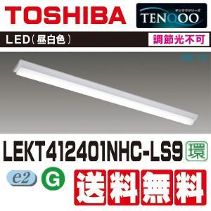 東芝 LEDベースライト TENQOOシリーズ LEKT412401NHC-LS9|hometec