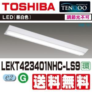 東芝 LEDベースライト TENQOOシリーズ LEKT423401NHC-LS9|hometec