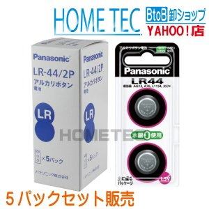 セット販売(5個入) パナソニック アルカリボタン電池 LR44P/2P hometec