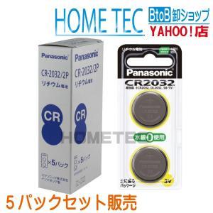 セット販売(5個入) パナソニック コイン形リ...の関連商品3