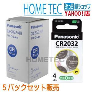 セット販売(5個入) パナソニック コイン形リチウム電池 CR2032/4H hometec