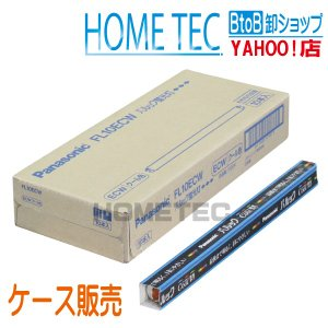ケース販売(10個入) パナソニック 直管形蛍光灯 FL10ECW hometec