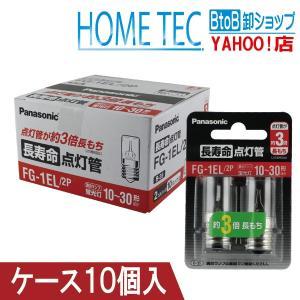 点灯管 FG-1EL/2P パナソニック ケース販売(10個入)