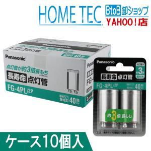 点灯管 FG-4PL/2P パナソニック ケース販売(10個入)