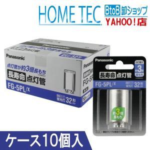 点灯管 FG-5PL/X パナソニック ケース販売(10個入)